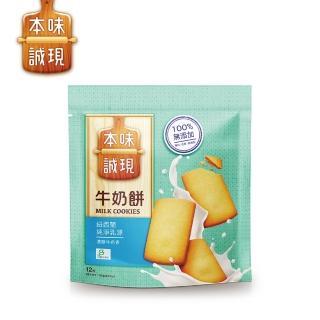 【We Made本味誠現】瑞士牛乳餅12入(120g)
