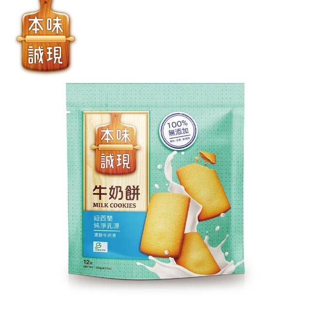 【本味誠現】牛奶餅120g(12入)