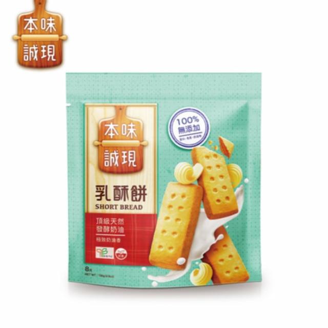 【本味誠現】乳酥餅136g(8入裝)