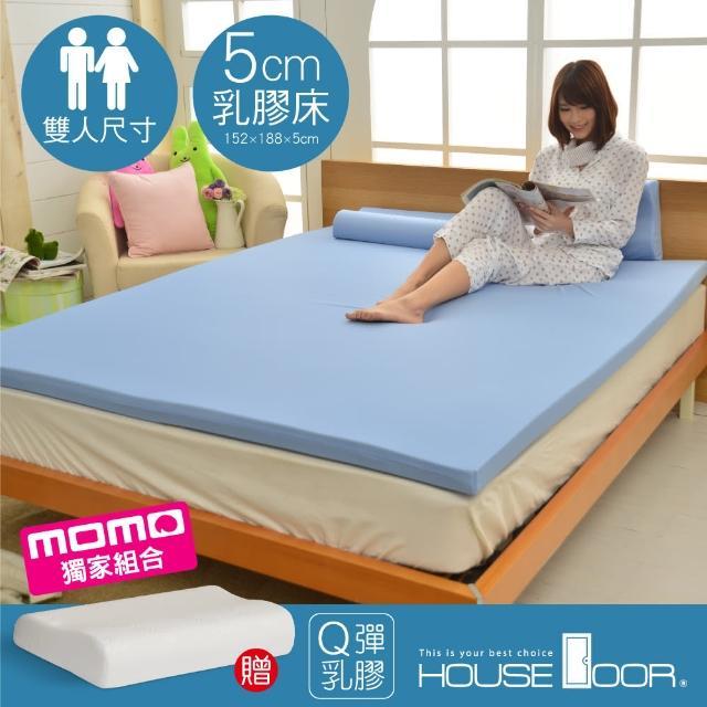 【送頂級天絲表布記憶枕x2】House Door厚5cm乳膠床墊-防蹣抗菌表布-雙人5尺(共6色)