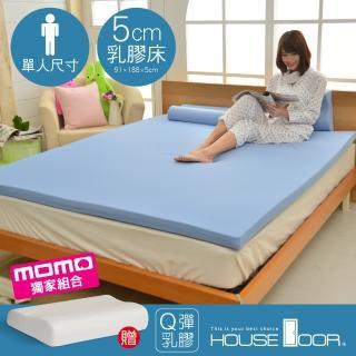 【送頂級天絲記憶枕x1】House Door厚5cm乳膠床墊-防蹣抗菌表布-單人3尺(共6色)