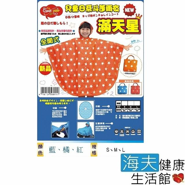 【pierre cardin】兒童日系斗蓬雨衣-全開式滿天星
