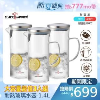 【義大利BlackHammer】耐熱玻璃水壺1400ml(3入組)