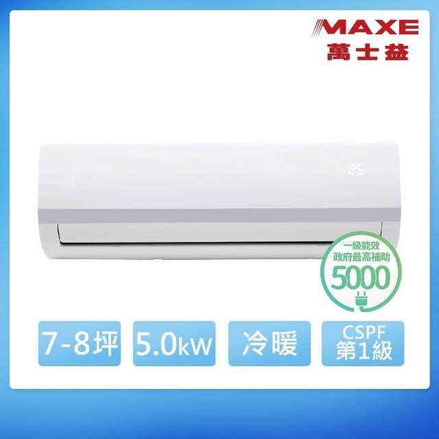 【禮卷500★MAXE萬士益】7-9坪變頻冷暖分離式(MAS-50MV/RA-50MV)