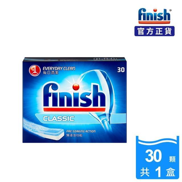 【亮碟Finish】洗碗機強力洗滌球(30顆)/