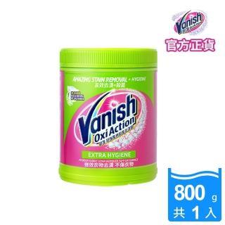 【碧蓮Vanish】超強殺菌去漬霸(800g)