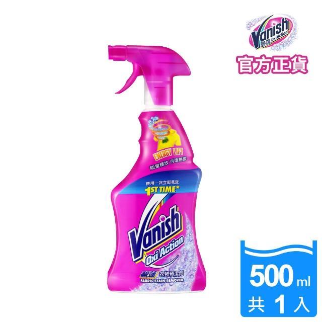 【碧蓮Vanish】超強智慧型衣物預潔劑(500ml)