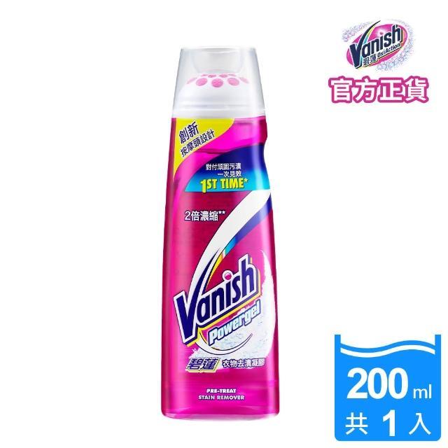 【碧蓮Vanish】衣物去漬凝膠(200ml)