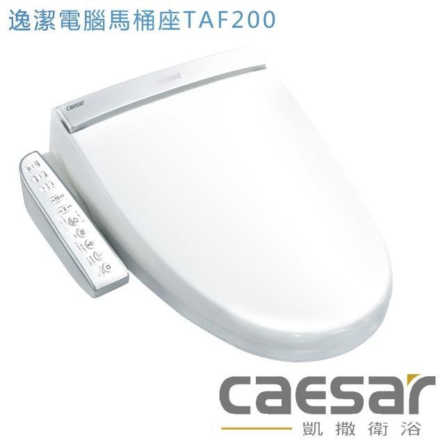 【caesar凱撒衛浴】逸潔電腦馬桶座(TAF200)