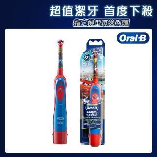 【德國百靈Oral-B-】電池式兒童電動牙刷(DB4510K)