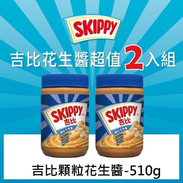 【SKIPPY 吉比】顆粒花生醬(510g)X2入