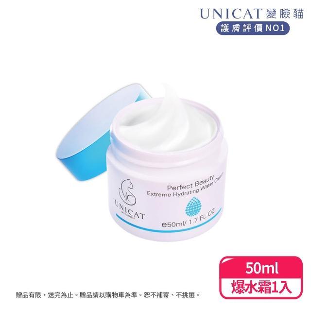 【變臉貓UNICAT】肌膚專科 爆水炸彈霜-水潤保濕凝霜50ML(母親節開搶)