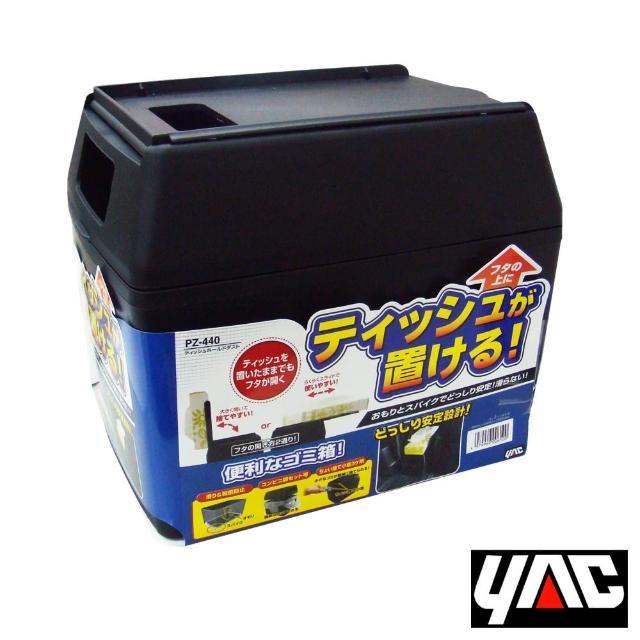【日本YAC】PZ-440多用途車用垃圾桶(汽車 車內收納 置物箱)