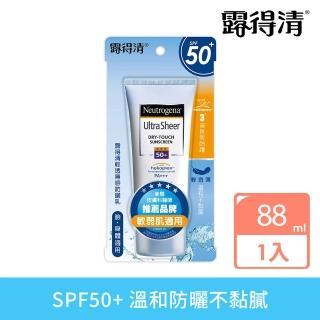 【Neutrogena露得清】輕透無感防曬乳SPF50+ PA+++(88ml)
