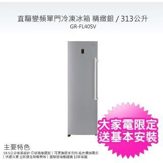 【LG★樂金】變頻單門冷凍櫃◆313公升◆一級能效◆精緻銀(GR-FL40SV)
