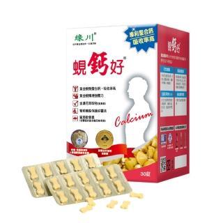 【全球唯一黃金蜆生產原廠】綠川黃金蜆鈣好(30錠X1盒)