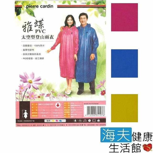 【pierre cardin】雅蝶PVC太空型登山雨衣