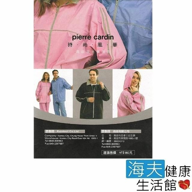 【pierre cardin】時尚風華風雨衣