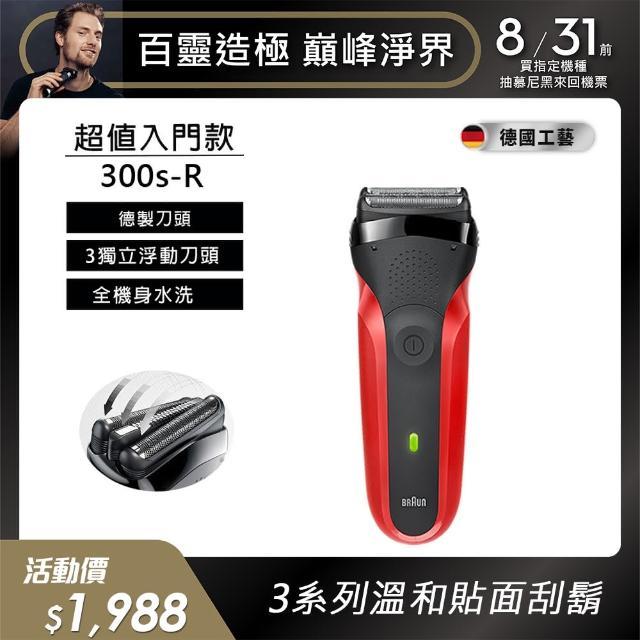 【德國百靈BRAUN】三鋒系列電鬍刀(紅)300s-R(德國技術)