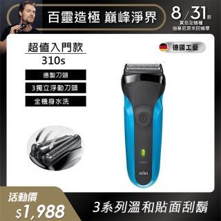 【德國百靈BRAUN】三鋒系列電鬍刀310s(德國技術)
