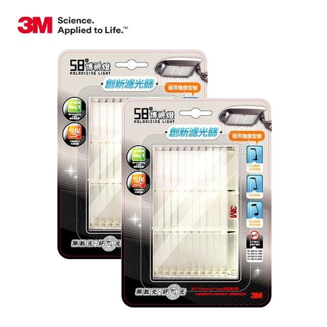 【3M】58°博視燈替換用專利濾光片框組LFL01(超值兩入組)