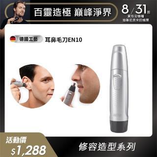 【德國百靈BRAUN】耳鼻毛刀EN10(型男必備方便好攜帶)