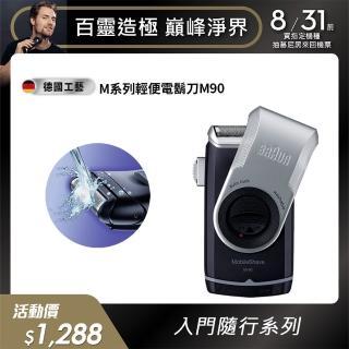 【德國百靈BRAUN】M系列電池式輕便電鬍刀M90(德國技術)