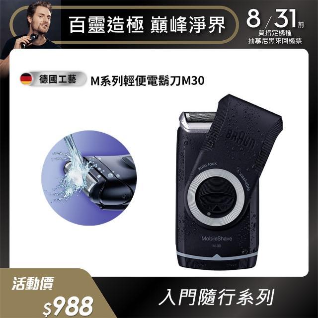【德國百靈BRAUN】M系列電池式輕便電鬍刀M30(德國技術)