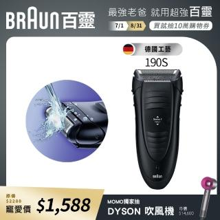 【德國百靈BRAUN】1系列舒滑電鬍刀190s(德國技術)