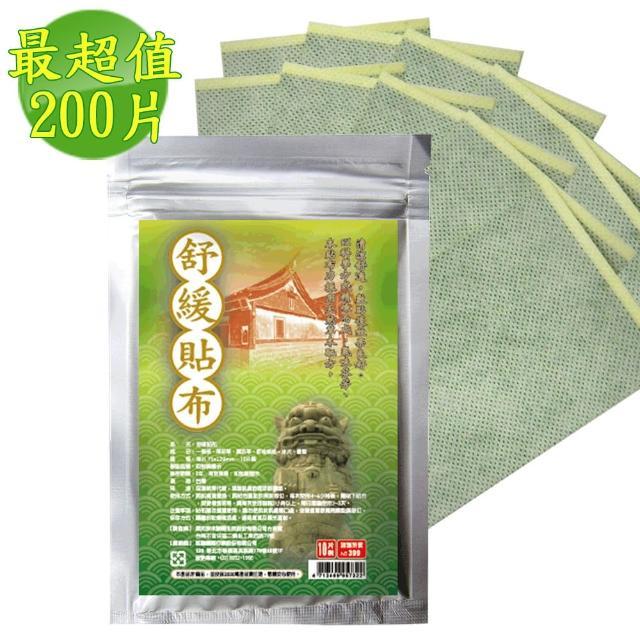【GMP奈米製藥】舒緩貼布 - 黃金配方一條根(20入組 共計200片)