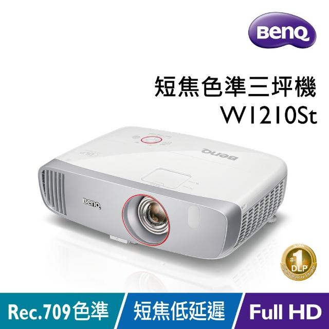 【BenQ】W1210ST 遊戲短焦三坪機(2200流明)