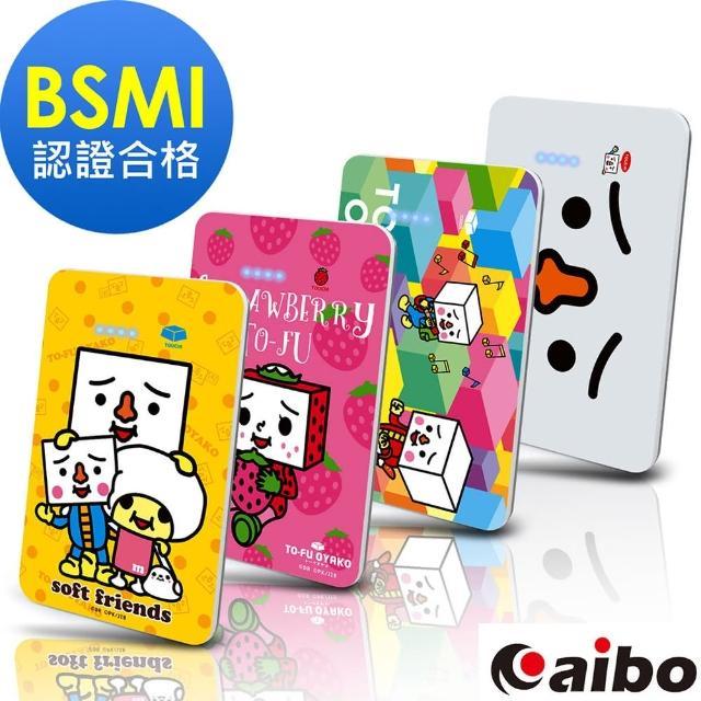 【日本豆腐人】親子豆腐友趣事 12000 Plus 高容量行動電源(BSMI認證)