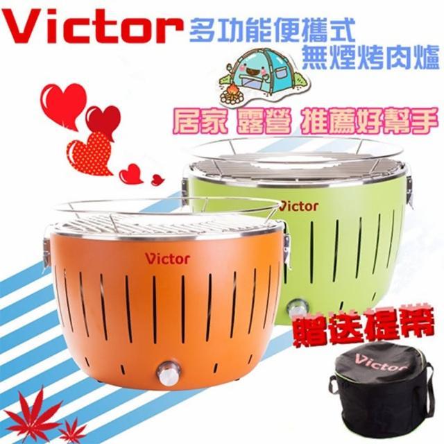 【Victor】便攜式無煙烤肉爐-綠色(VCK-2388)