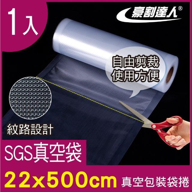 【豪割達人】捲裝真空包裝袋捲-真空包裝機專用 22x500cm(1入)