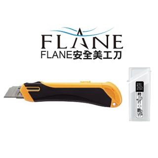 【KOKUYO】FLANE安全美工刀-大型(橘)
