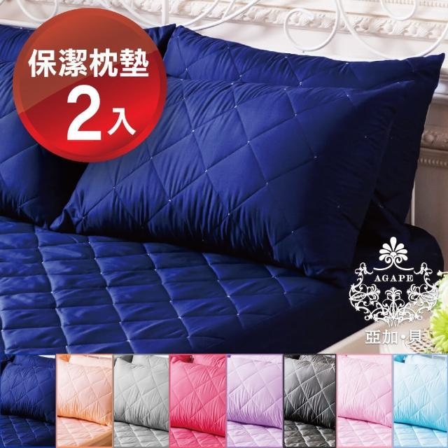 【AGAPE】MIT台灣製《8色任選》防潑水防蹣抗菌拉鍊保潔枕墊 二入(SGS國際認證)