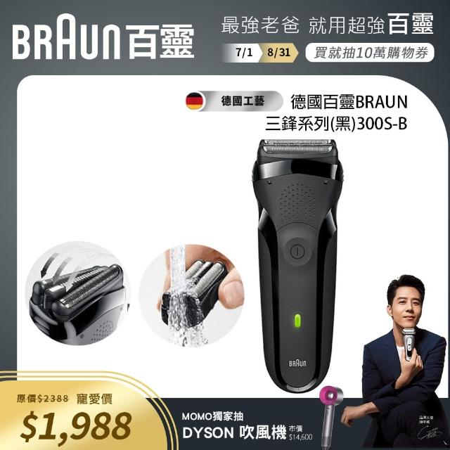【德國百靈BRAUN】三鋒系列電鬍刀(黑)300s-B(德國技術)