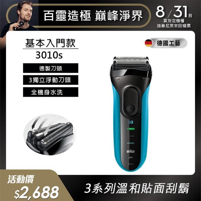 【德國百靈BRAUN】新升級三鋒系列電鬍刀3010s(德國技術)