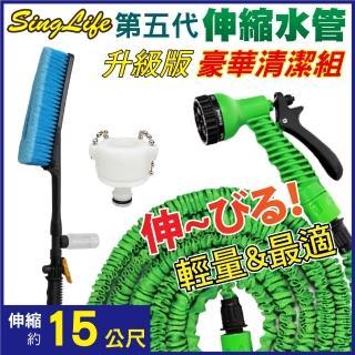【新錸家居】第五代防爆高壓彈力伸縮水管-豪華清潔1組(洗車刷+萬能接頭+15公尺水管組)