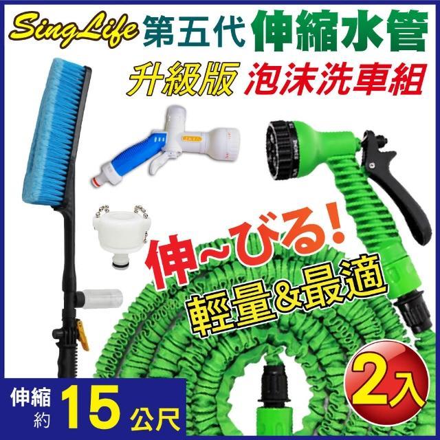 【新錸家居】超級彈力高壓伸縮水管-泡沫洗車2組(泡沫噴槍+洗車刷+萬能接頭+15m水管組+贈兩通接頭x1)