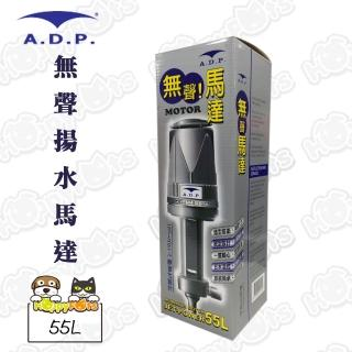【ADP】聲揚水馬達無(55L)