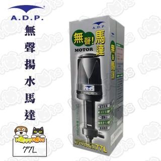 【ADP】無聲揚水馬達(77L)