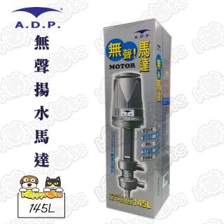 【ADP】無聲揚水馬達145L(雙出)