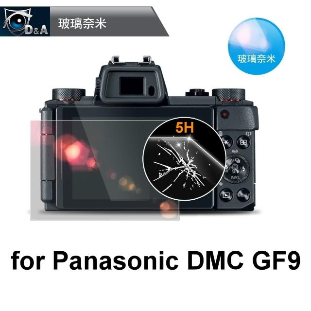 【D&A】Panasonic DMC GF9日本原膜螢幕貼(NEWAS玻璃奈米型)