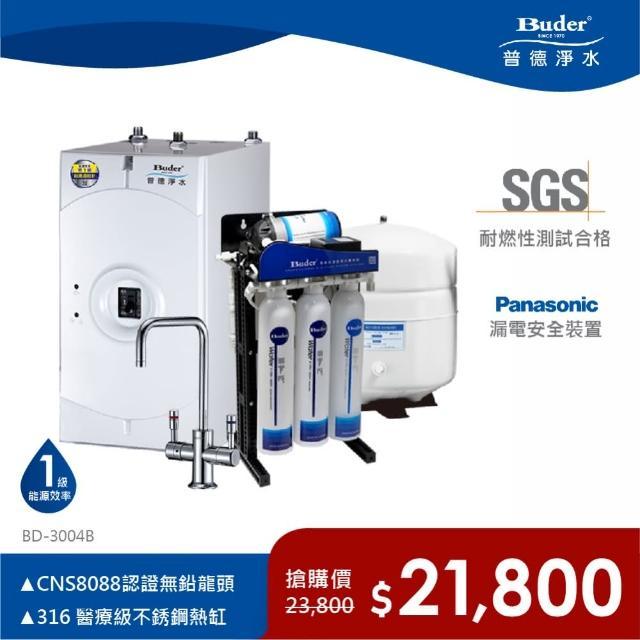 【普德Buder】BD-3004B 廚下型加熱器(贈RO-2604五道RO逆滲透純水機)