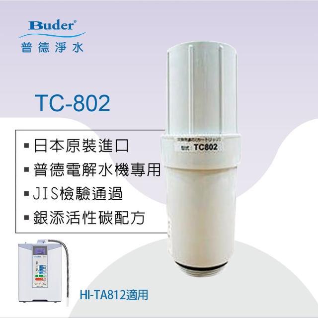 【普德Buder】TC801 電解水機中空絲膜濾心(Buder電解水專用 TC-801)