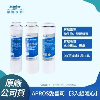【普德Buder】APROS系列 FHE-1301 桌上型淨水器專用濾心組(一年份8入)