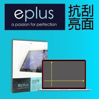 【eplus】14吋筆電用防窺保護貼(309 x 174mm)