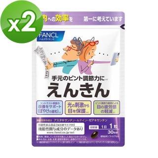【日本 FANCL】芳珂-中老年葉黃素綜合膠囊X2包(30日分/包)