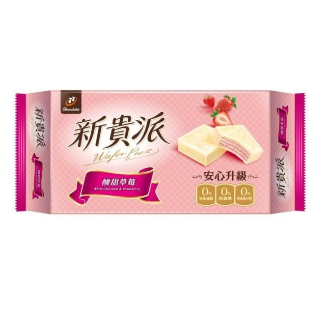 【77】新貴派巧克力-草莓9入